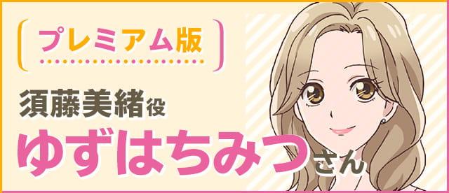 プレミアム版 須藤美緒役 ゆずはちみつさん