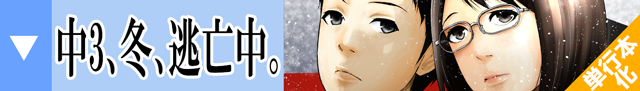 Banner_topic0330_big
