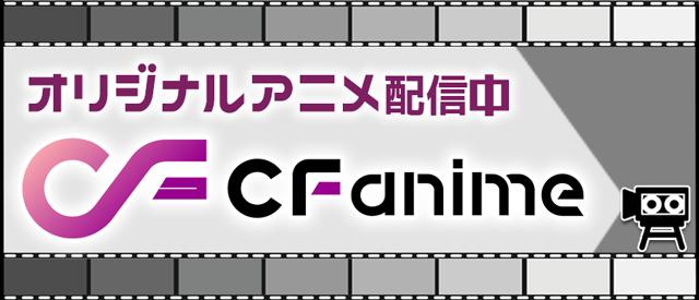 アニメゾーン