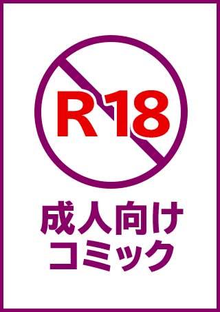R18 ver2