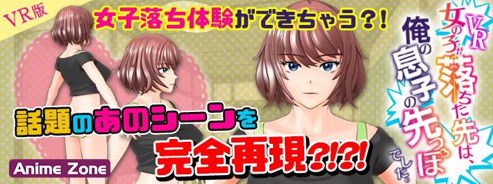 Anime jyoshiochivr link