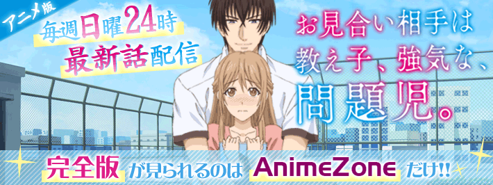 Anime_omitsuyo_link03