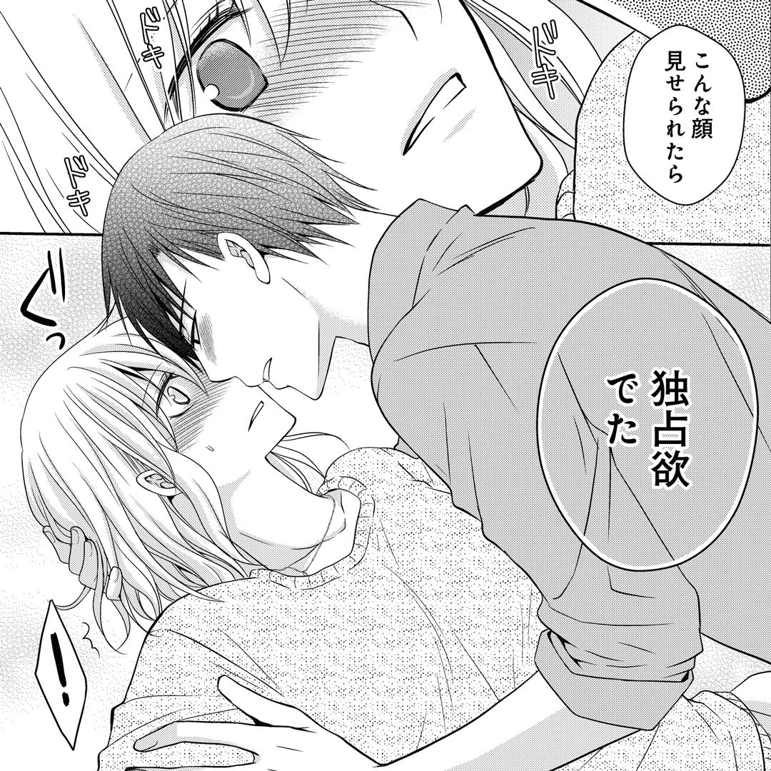 Watashitachi seiteki a 10